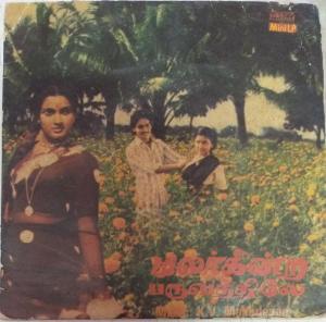 Malargindra Paruvathiley Tamil Film EP Vinyl Record by K V Mahadevan www.mossymart.com