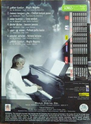 Mega Tamil FIlm Audio CD by Ilayaraja www.mossymart.com