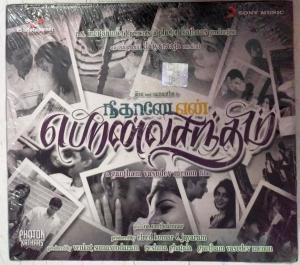 Nee thane En Pon Vasantham Tamil Film Audio CD by Ilayaraja www.mossymart.com