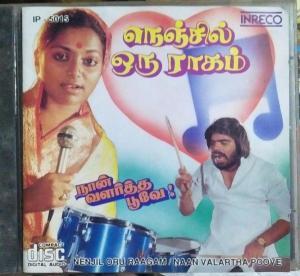 Nenji Oru Raagam and Naan Valartha Poove Tamil FIlm Audio CD www.mossymart.com