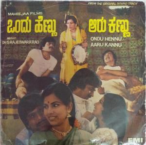 Ondu Hennu Aaru Kannu Kannada Film EP Vinyl Record by Dr. S Rajeswara Rao www.mossymart.com