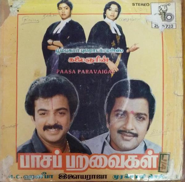 Paasa Paravaigal Tamil Film EP Vinyl Record by Ilayaraja www.mossymart.com