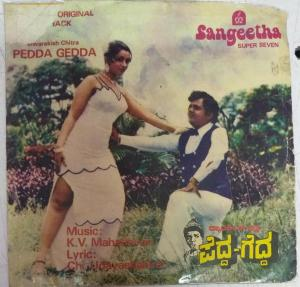 Pedda Gedda Kannada Film EP Vinyl Record by K V Mahadevan www.mossymart.com