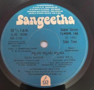 Praya Praya Kannada FIlm EP Vinyl Record by Upendra Kumar www.mossymart.com2