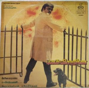 Pulan Visaranai Tamil Film LP VInyl Record by Ilayaraja www.mossymart.com