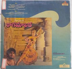 Raagamalika Telugu Film LP VInyl Record by Ilayaraja www.mossymart.com