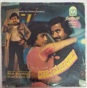Raja Maharaja Kannada Film EP Vinyl Record by M Ranga Raowww.mossymart.com