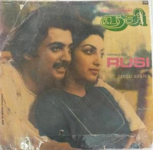 Rusi Tamil FIlm EP Vinyl Record by Gangai Ameran www.mossymart.com