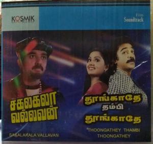 Sakalakala Vallavan and Thoongathey Thambi Thoongathey Tamil Film Audio CD by Ilayaraja www.mossymart.com
