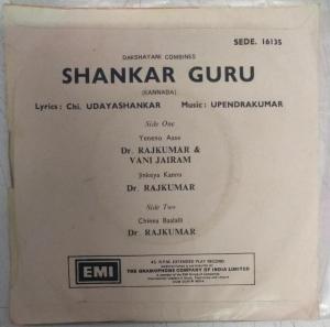 Shankar Guru Kannada Film EP Vinyl Record by Upendrakumar www.mossymart.com