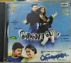 Thenali and Priyamaanavale Tamil FIlm Audio CD www.mossymart.com