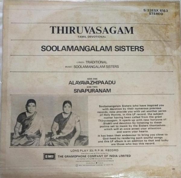 Thiruvasagam Sivapuranam Tamil Devotional LP Vinyl Record by Soolamangalam Sisters www.mossymart.com