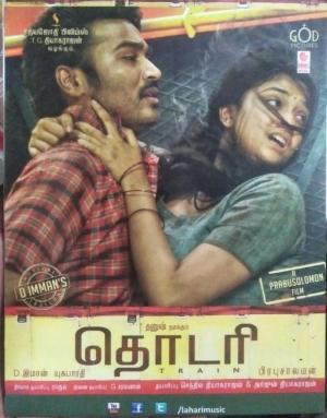 Thodari Tamil Film Audio CD by D Imaan www.mossymart.com
