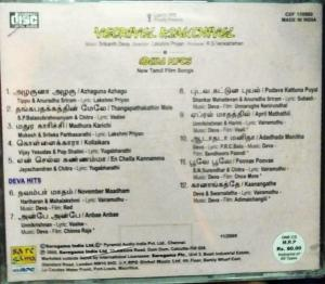Vetrivel Sakthivel Tamil Film Audio CD by Srikanth Deva www.mossymart.com