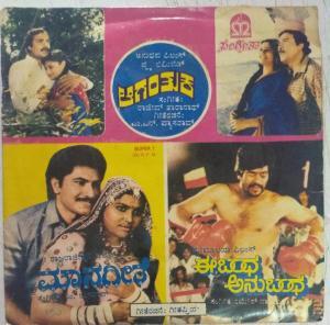 Aagantuka , Mouna Geetha and Ee Bandha Anubandha Kannada Films EP Vinyl Record www.mossymart.com