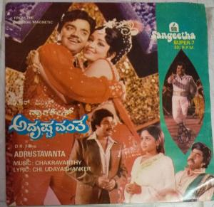 Adrustavanta Kannada Film EP Vinyl Record by Chakravarthy www.mossymart.com