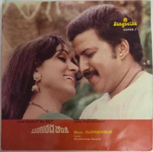 Bangaarada Jinke Kannada Film EP Vinyl Record by Vijyabhaskar www.mossymart.com