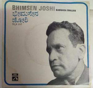 Bhismen Joshi Kannada Bhajan EP Vinyl Record www.mossymart.com