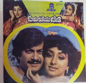 Bidugadeya Bedi Kannada Film EP Vinyl Record by Rajan Nagendra www.mossymart.com