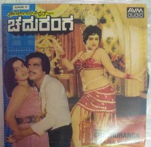 Chadhuranga Kannada Film EP Vinyl Record by G K Venkatesh www.mossymart.com