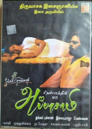 Chidambarathil Oru Appasami Tamil Audio CD by Ilayaraja www.mossymart.com