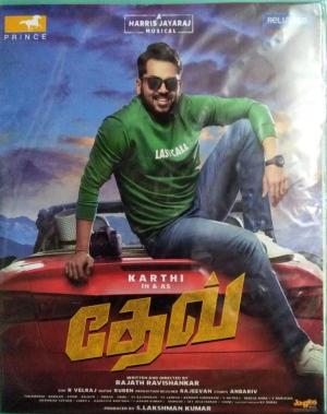 Dev Tamil Audio CD by Harrish Jayaraj www.mossymart.com