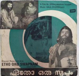 Etho oru Swapnam Malayalam Film EP Vinyl Record by Salil Chowdhuri www.mossymart.com