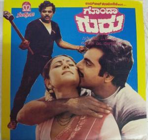 Goonda Guru Kannada Film EP Vinyl Record by M Ranga Rao www.mossymart.com