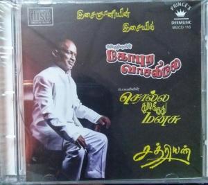 Gopura Vasalile , Solla thudikuthu Manasu and Sathriyan Tamil Films Audio CD by Ilayaraja www.mossymart.com