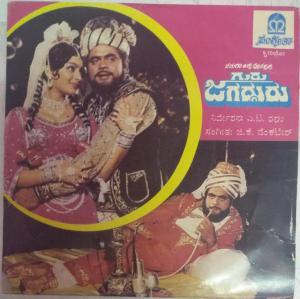 Guru Jagadguru Kannada Film EP Vinyl Record by G K Venkatesh www.mossymart.com