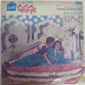 Intiko Rudramma Telugu Film EP Vinyl Record by J V Raghavalu www.mossymart.com
