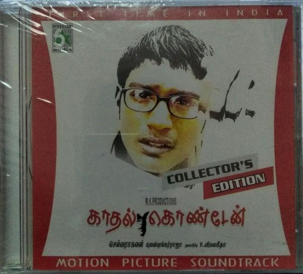 Kadhal Konden - Tamil Audio CD by Yuvan Shankar Raja - www.mossymart.com (2)