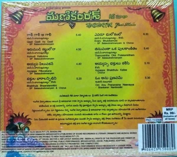 Kannada devotional Audio CD by Ilayaraja www.mossymart.com