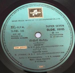 Madhura Sangama Kannada Film EP VInyl Record by Rajan Nagendra 18105 www.mossymart.com