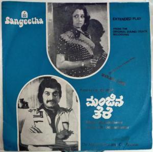 Manjia Thera Kannada Film EP Vinyl Record by Upendrakumar www.mossymart.com