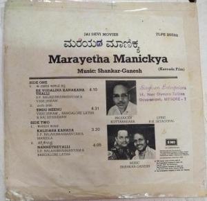Marayetha Manickya Kannada Film EP Vinyl Record by Shankar Ganesh www.mossymart.com