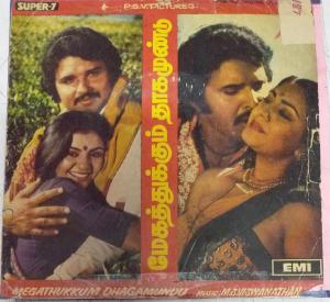 Megathukkum Dhagamundu Tamil Film EP VInyl Record by M S Viswanathan www.mossymart.com