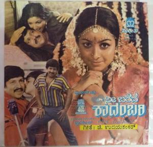 Nee Bareda Kadambari Kannada Film EP Vinyl Record by Vijayanand www.mossymart.com