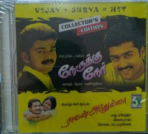 Nerukku Ner - Raman Abdullah - Tamil Audio CD by Ilayaraaja - Deva - www.mossymart.com