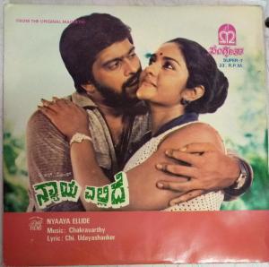Nyaaya Ellide Kannada Film EP Vinyl Record by Chakravarthi www.mossymart.com