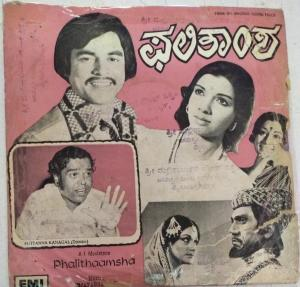 Phalithaamsha Kannada Film EP Vinyl Record by Vijayabhaskar www.mossymart.com