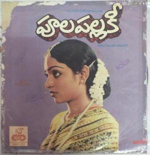 Poola Pallaki Telugu Film EP Vinyl Record by Ilayaraja www.mossymart.com