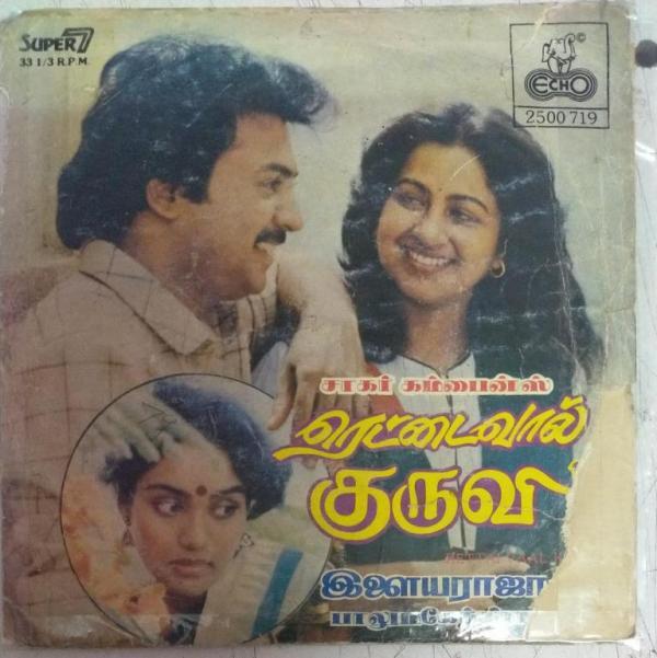 Rettai Vaal Kuruvi Tamil Film EP VInyl Record by Ilayaraja www.mossymart.com