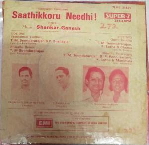 Saathikkoru Needhi Tamil Film EP VInyl Record by Shankar Ganesh www.mossymart.com