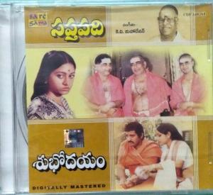 Sapthapadhi and Subhodayam Telugu Audio CD by K V Mahadevan www.mossymart.com