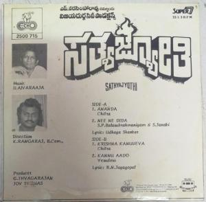 Sathya Jyothi Kannada Film EP Vinyl Record by Ilayaraja www.mossymart.com