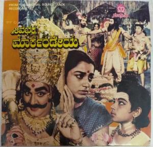 Shiva Bhaktha Markendeya Kannada Film EP Vinyl Record by M Ranga Rao www.mossymart.com