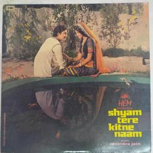 Shyam Tere Kitne Naam Hindi Film LP VInyl Record by Ravindra Jain www.mossymart.com