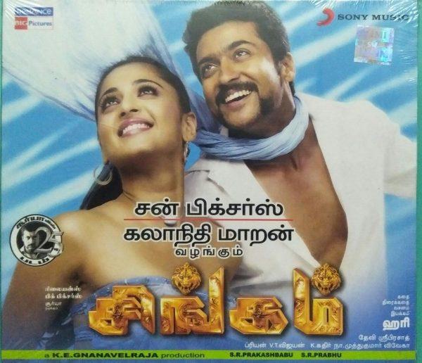 Singam Tamil Audio CD by Devisriprasad www.mossymart.com