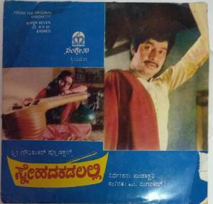 Snehada Kadalalli Kannada Film EP Vinyl Record by M Rangarao www.mossymart.com